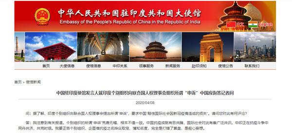 """印个别组织要求中国""""赔偿疫情损失"""" 我驻印使"""