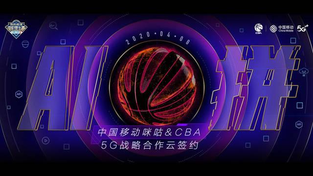 CBA与咪咕签约5年 合作互联网转播+IPTV+咪咕咖啡等
