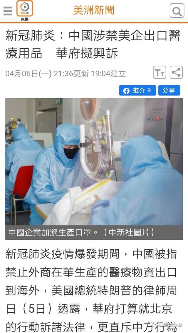 特朗普团队要起诉中国禁止出口口罩?