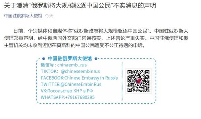 """中国驻俄罗斯大使馆声明:个别媒体和自媒体称""""俄政府将大规模驱逐中国公民"""",严重失实!"""
