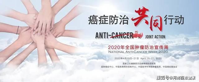 【全国肿瘤防治宣传周】癌症防治共同行动