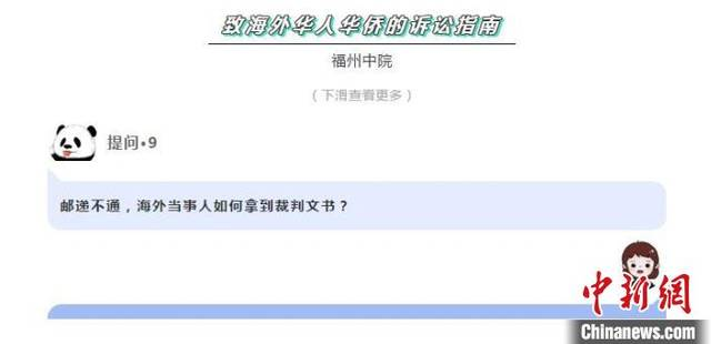 """福州向海外同胞发布""""云诉讼""""指南"""