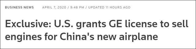 美国批准通用电气向中国出口用于C919的航空发动