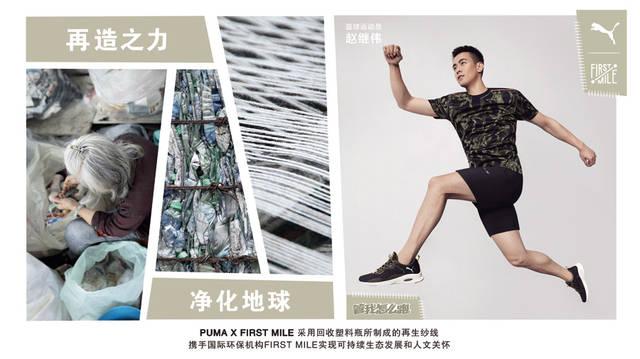 PUMA携手环保公益组织First Mile推出环保系列产品