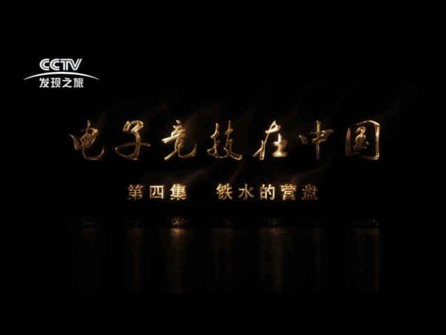 电子竞技在中国04:大步流星or精打细算,俱乐部