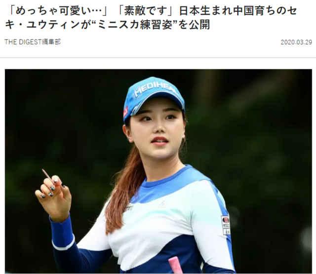 出生于日本的她,拒当张本选中国国籍!今在日