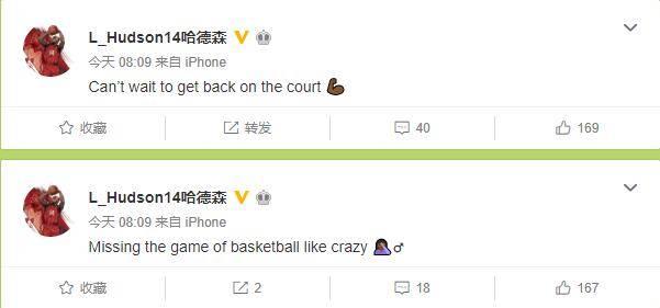 哈德森:疯狂地想念篮球比赛 迫不及待想回到球