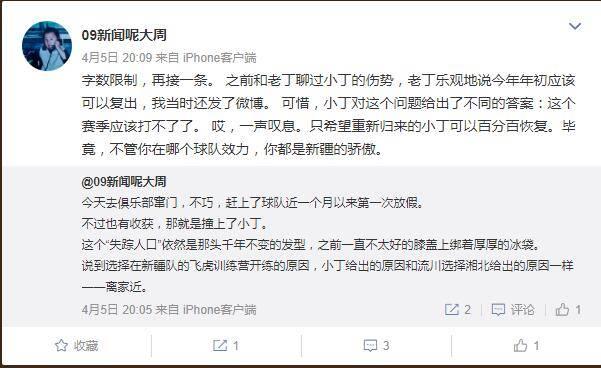 疆媒:小丁随新疆训练只因离家近 本赛季很难复