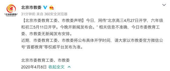 """北京市教委:网传""""北京高三4月27日开学""""等相"""