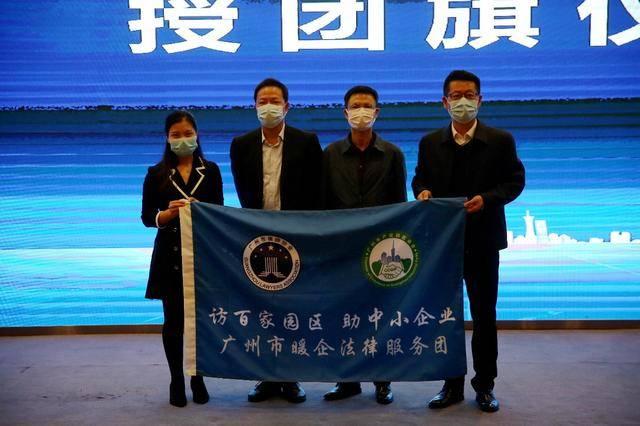 广东省司法厅、广东省工商联、广东省律协联合