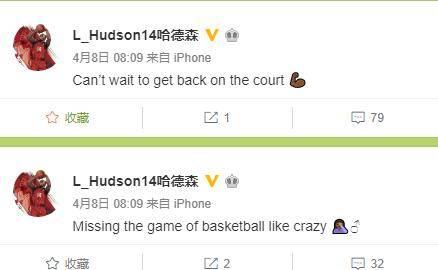 <strong>哈德森罕见连发两条微博!疯狂地想念篮球,迫</strong>