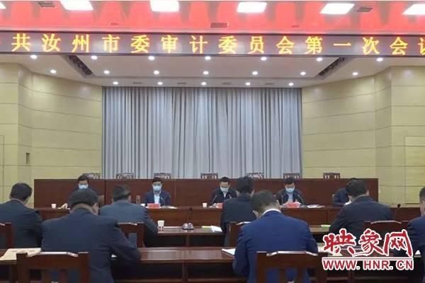中共汝州市委审计委员会第一次会议召开