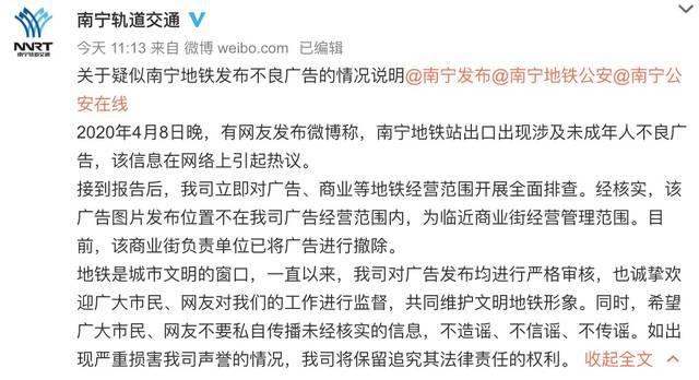南宁某商业街现涉未成年人不良广告 相关单位已将其撤除