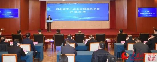 河北省中小企业金融服务平台开通
