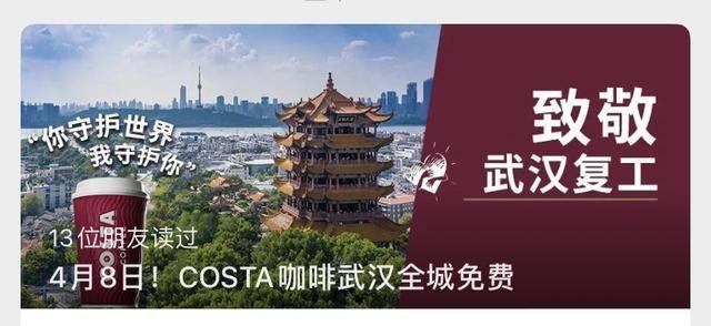 请武汉人免费喝咖啡的Costa:可口可乐花360亿收购
