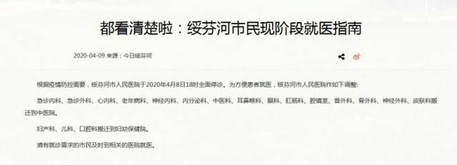 <strong>黑龙江绥芬河市人民医院已全面停诊</strong>