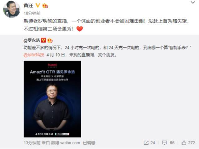 罗永浩微博再官宣 将带货华米Amazfit GTR智能手表