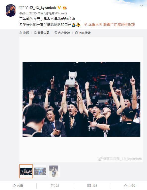 可兰白克晒新疆三年前夺冠照:盼好运能一直伴