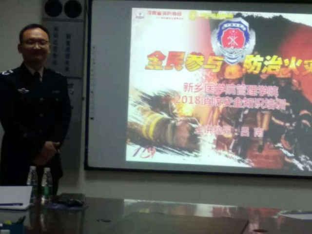 管理学院举行消防知识讲座