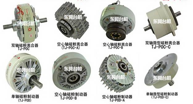 KN95全自动口罩机械配件磁粉离合器制动器的工作