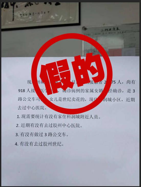 青岛新增确诊患者密切接触2万多人?女婿是公交司机已被确诊?官方回应了!