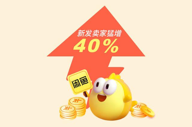 闲鱼逆流而上:新发卖家猛增40%!