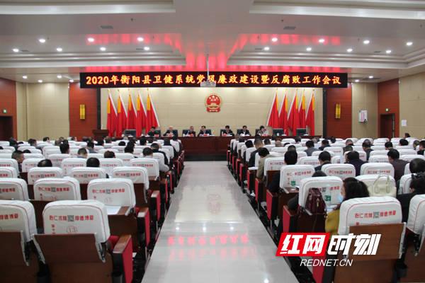 衡阳县:强化党风廉政建设 助推卫健系统廉洁之
