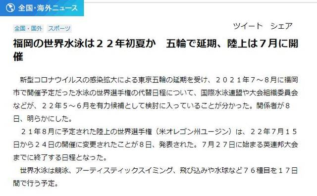 与东京奥运会日期重叠 福冈游泳世锦赛或推迟