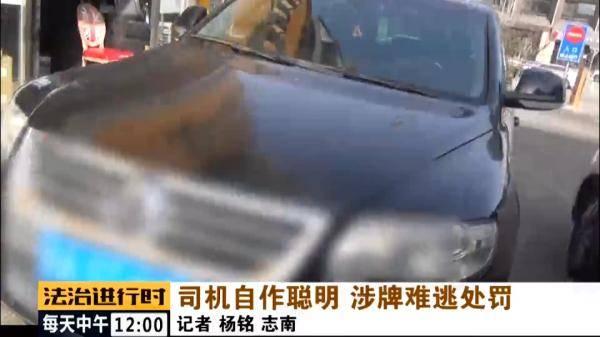 """北京这个途锐司机真会玩:套牌手法""""天衣无缝"""