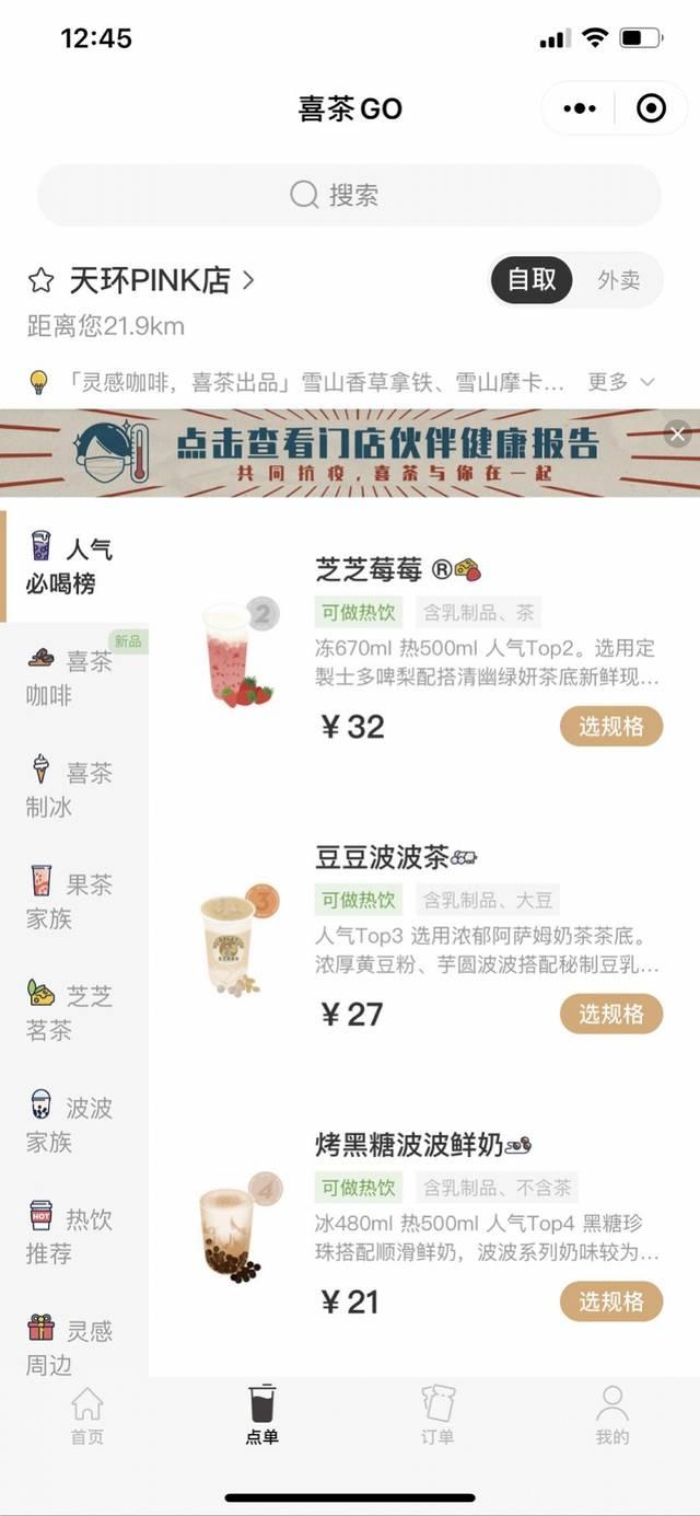 奶茶集体涨价?喜茶确认部分单品升1