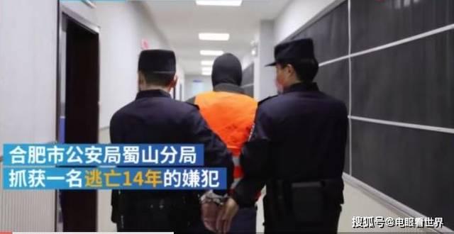 发生关系后抢劫杀人 男子潜逃14年后终落法网