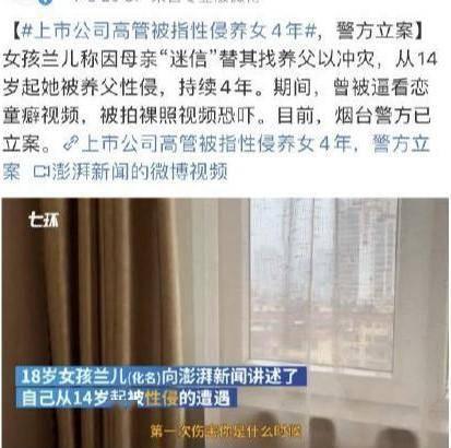 """""""高管性侵养女""""上热搜!上市公司杰瑞股份被"""