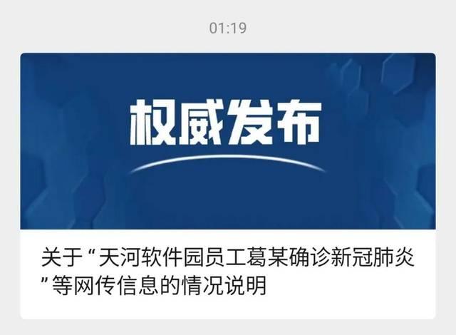 广州天河凌晨通报