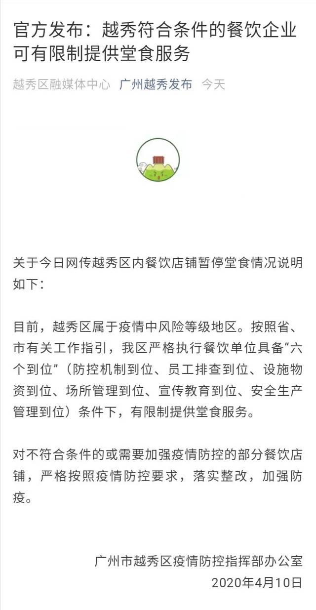 广州越秀:符合条件的餐饮企业可有限制提供堂