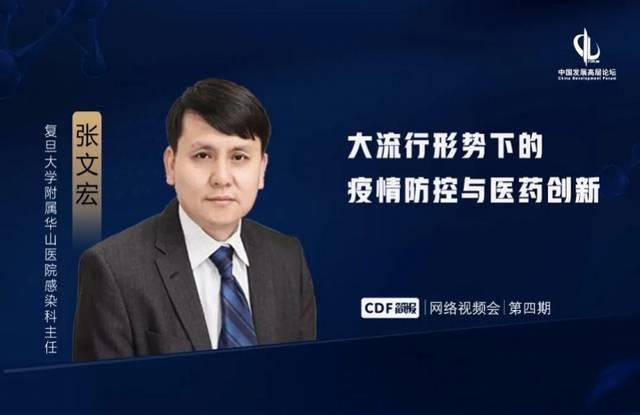 张文宏:中国输入性疫情未达峰值!印度或成未
