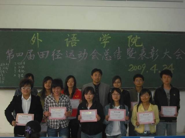 外语学院召开运动会总结暨表彰大会