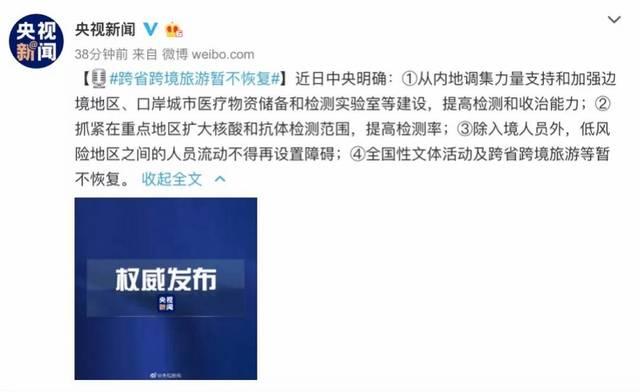 广州越秀、白云等9区域人员,去拉萨需核酸检验