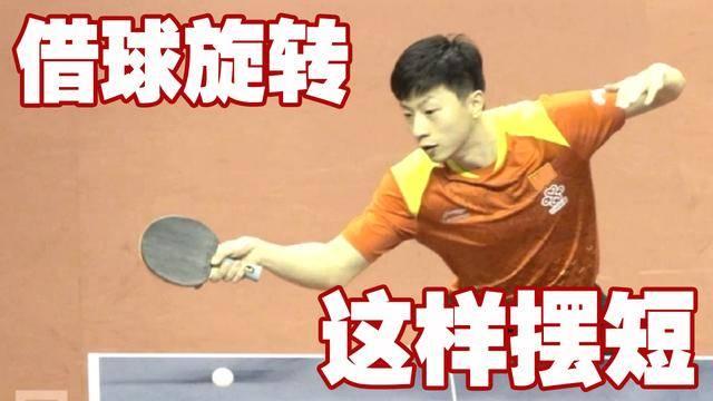 乒乓球教学:全面分析马龙摆短技术,让你知道