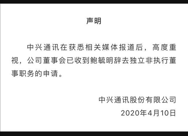中兴回应鲍毓明性侵养女:已收到其辞去独立非执行董事职务申请