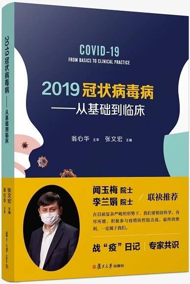 张文宏研究冠状病毒新书已选出13位志愿译者,预