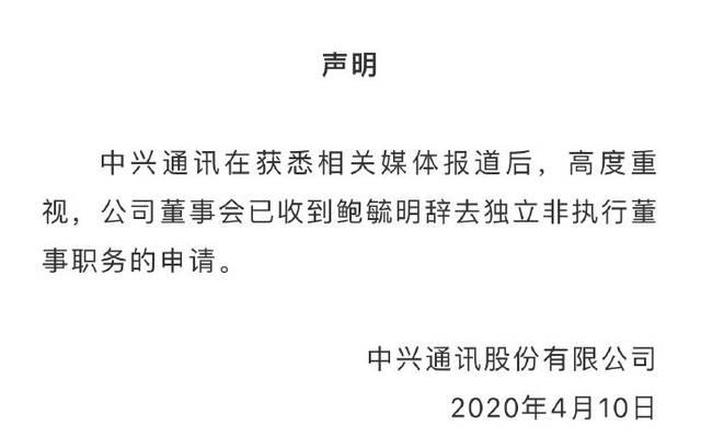 中兴通讯:已收到鲍毓明辞去独立非执行董事职务申请