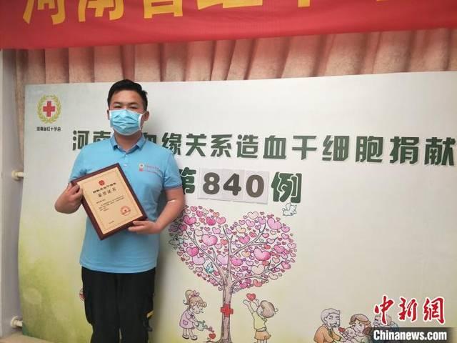 河南一名22岁辅警捐献造血干细胞救助血液病患者
