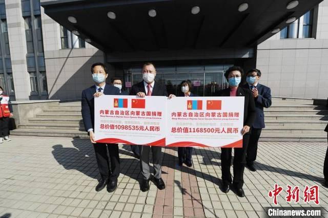 """内蒙古援助蒙古国第二批抗""""疫""""防控物资举行"""