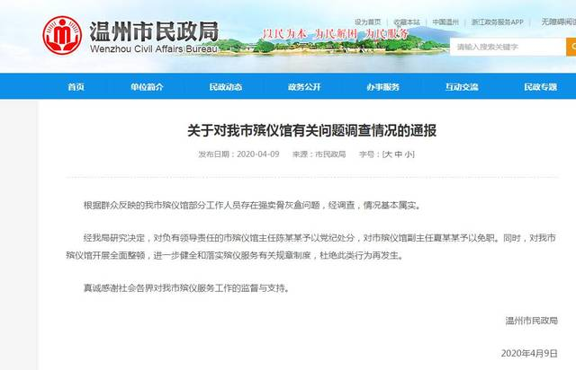 温州市殡仪馆部分工作人员强卖骨灰盒 官方:情