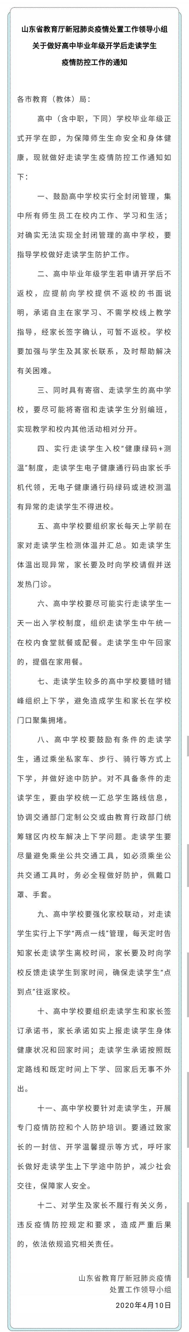 山东省教育厅:高三学生可申请开学后暂不返校
