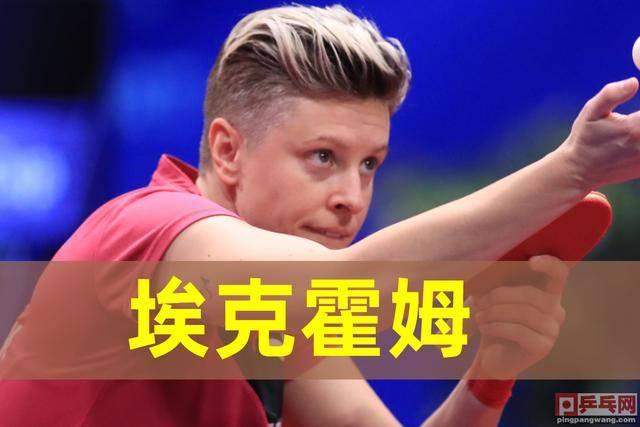 乒乓女汉子2次奥运会被瑞典奥委会无情阻挠,理
