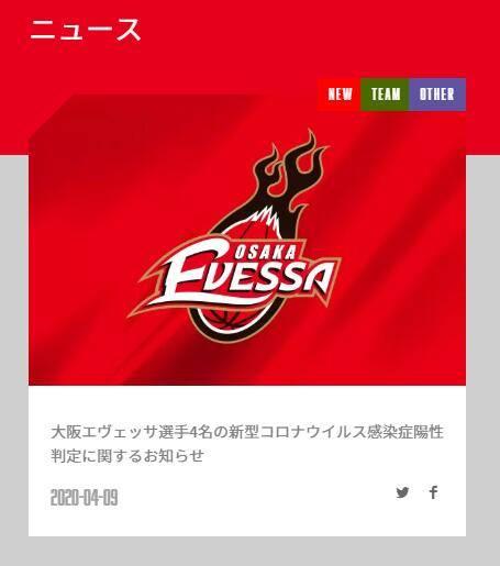 日本篮球联赛大阪队再确诊4人 全队已有12人感染