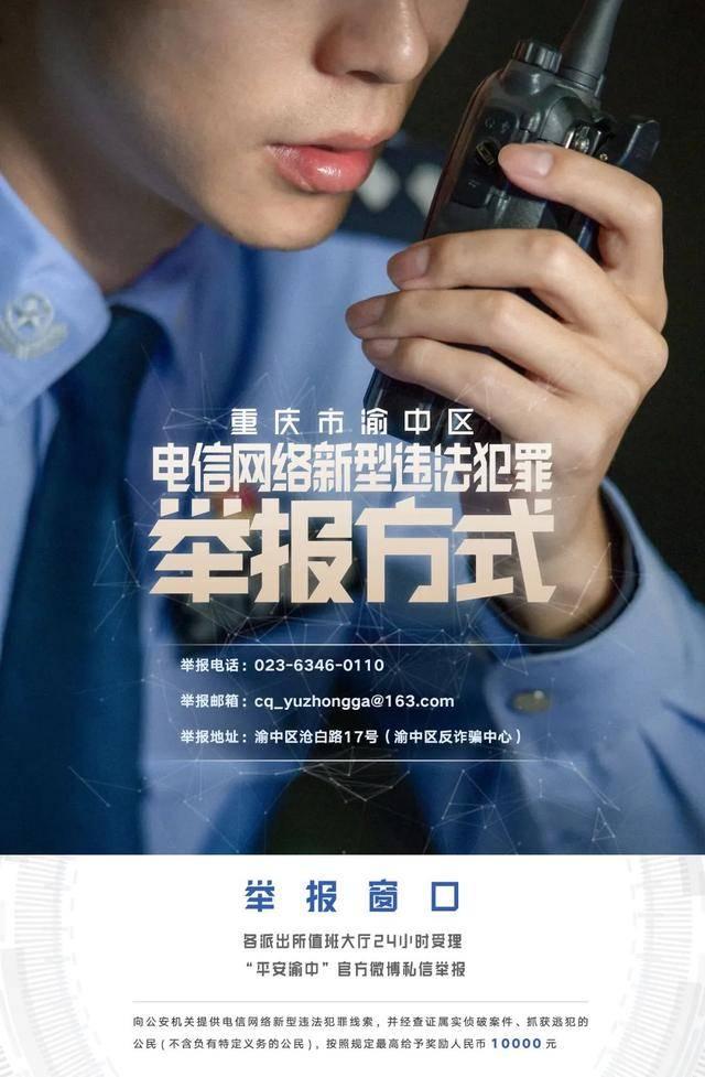 渝中警讯|电信网络新型违法犯罪线索有奖举报