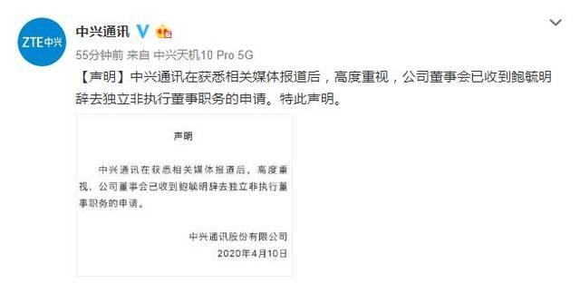 中兴通讯回应鲍毓明涉嫌性侵养女:已收到其辞