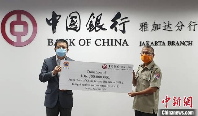 """中国银行雅加达分行捐款捐物助力印尼抗""""疫"""""""